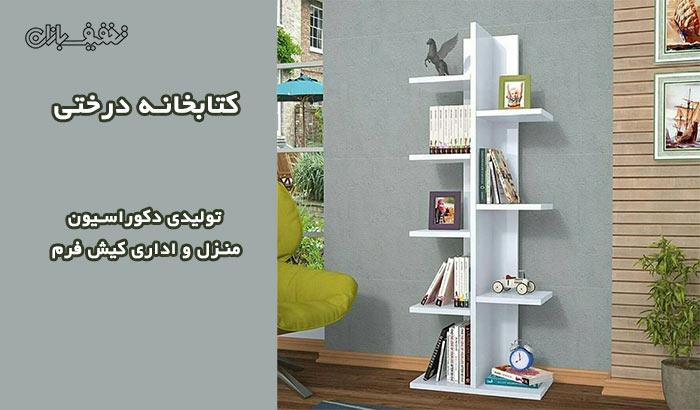 کتابخانه درختی با ۱۹% تخفیف و |
