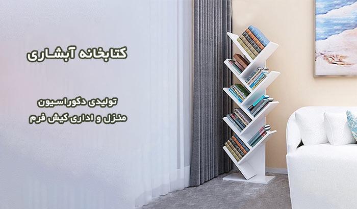 کتابخانه آبشاری با ۱۷% تخفیف و |