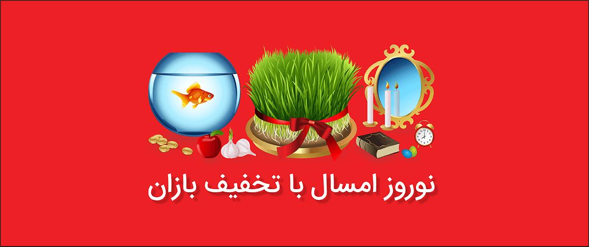 تخفیف های ویژه عید نوروز