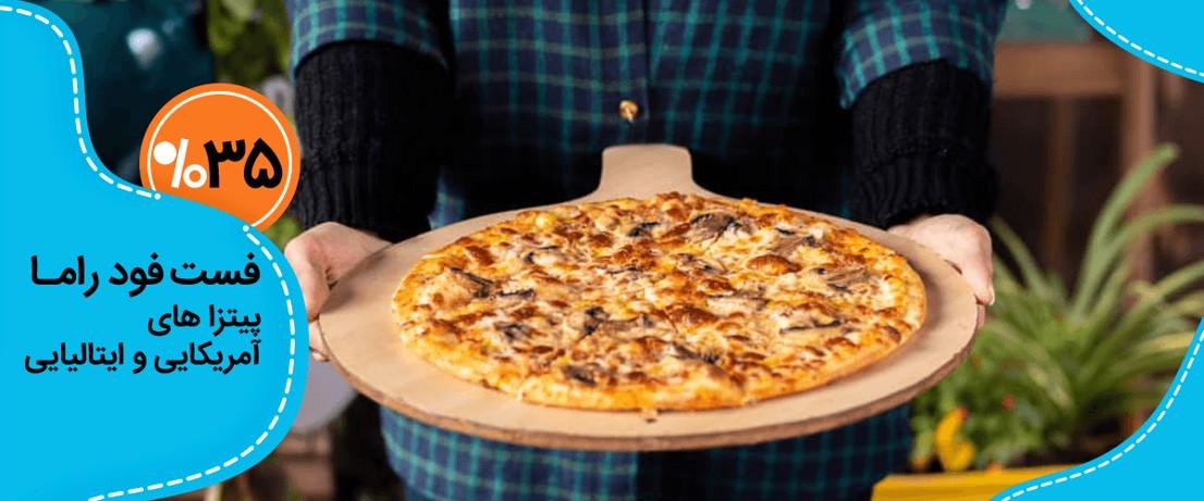 انواع پیتزاهای ایتالیایی و آمریکایی در فست فود راما