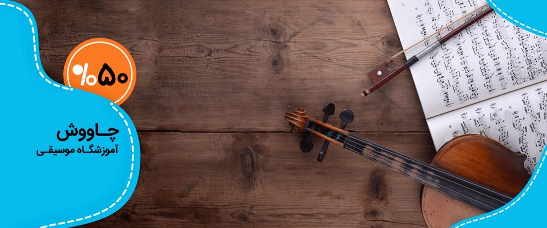 آموزش تمامی ساز های موسیقی سنتی و پاپ در آموزشگاه موسیقی چاووش