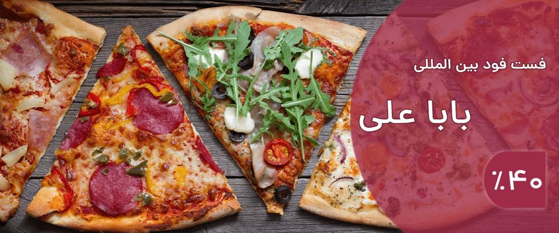 پیتزاهای رنگارنگ و خوشمزه فست فود بین المللی بابا علی