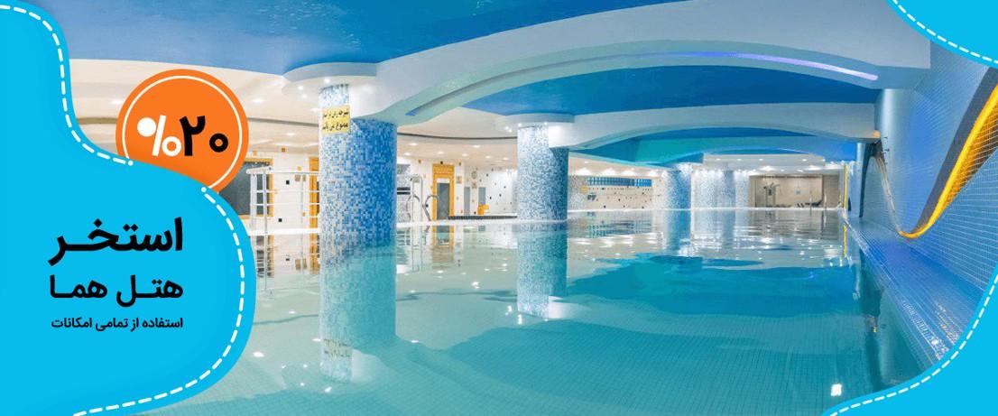 تفریح و استفاده آزاد از امکانات استخر هتل هما شیراز