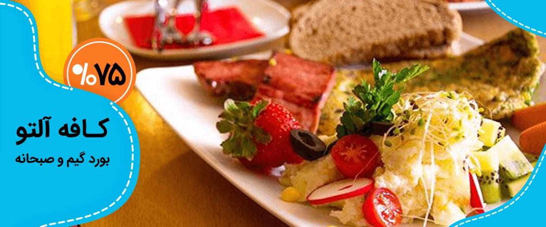 صبحانه و بردگیم کافه آلتو