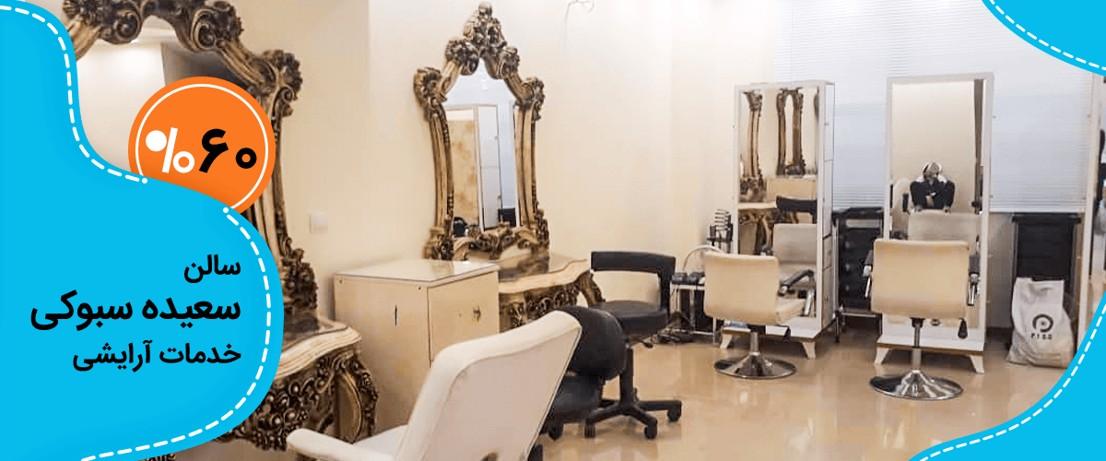 کلیه خدمات آرایشی در سالن زیبایی سعیده سبوکی