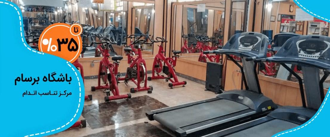 بدنسازی و دوره های ورزشی در باشگاه برسام شیراز