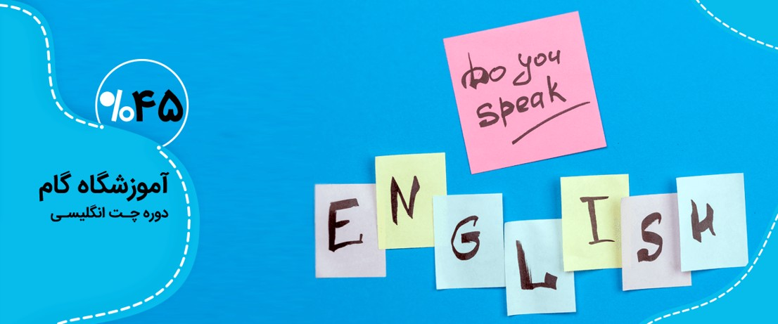 کلاس چت انگلیسی در آموزشگاه زبان های خارجی گام شیراز