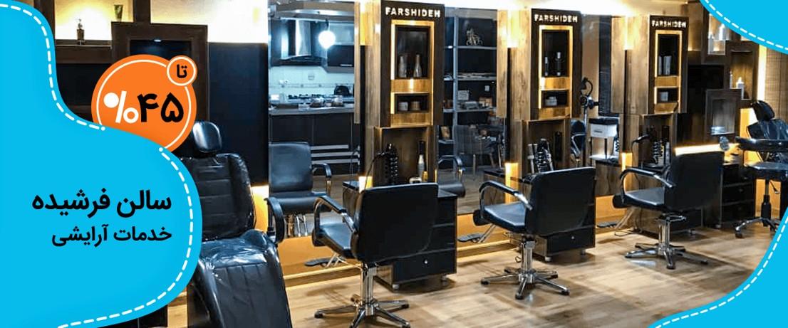 ارائه خدمات باکیفیت آرایشی در آرایشگاه فرشیده