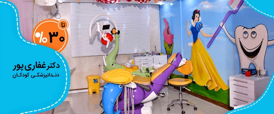 خدمات دندانپزشکی کودک در مطب دکتر غفاری پور