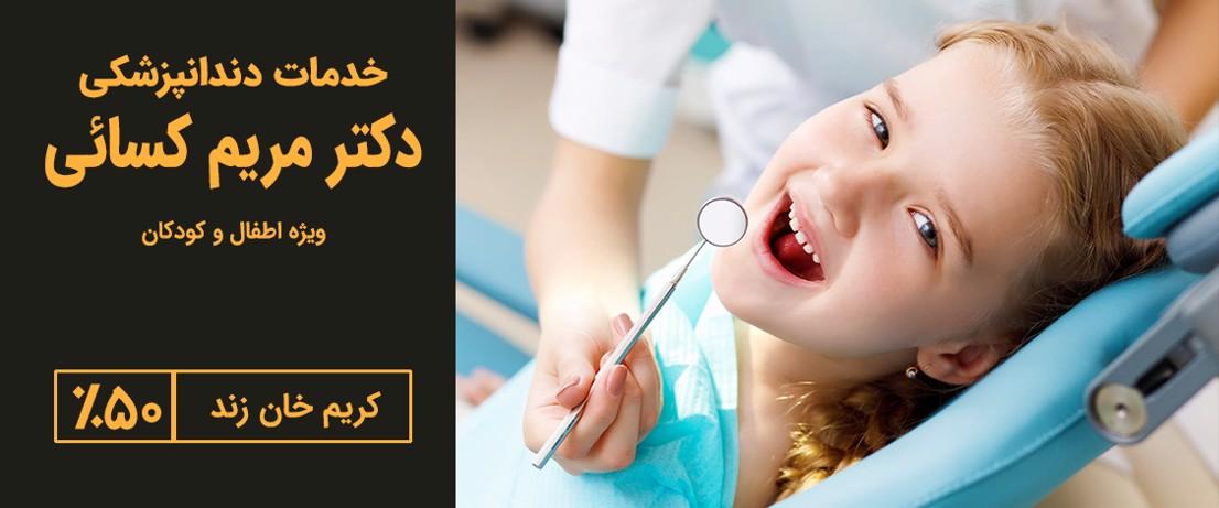 خدمات دندانپزشکی اطفال و کودکان در مطب دندانپزشکی دکتر مریم کسائی