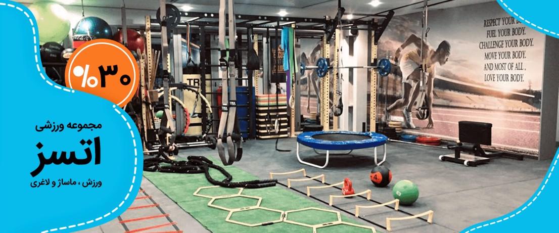 تمرینات ورزشی، ماساژ و لاغری