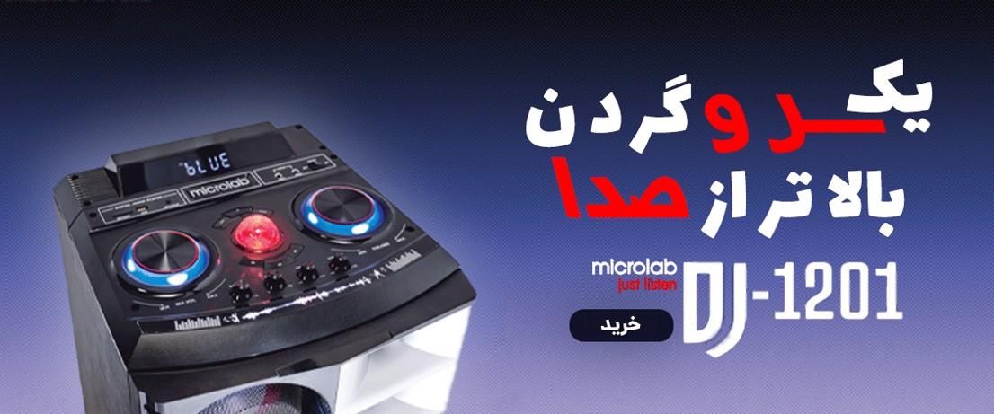 اسپیکر میکرولب Dj-1201