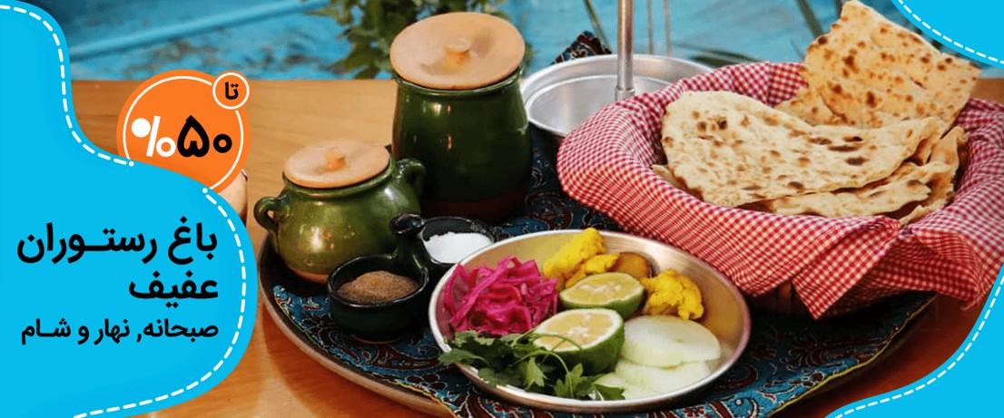 صبحانه، ناهار و شام در رستوران سنتی عفیف