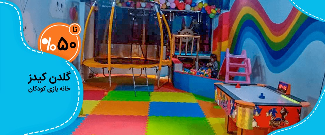 بازی و شادی همراه با آموزش در خانه بازی و شهر مشاغل گلدن کیدز