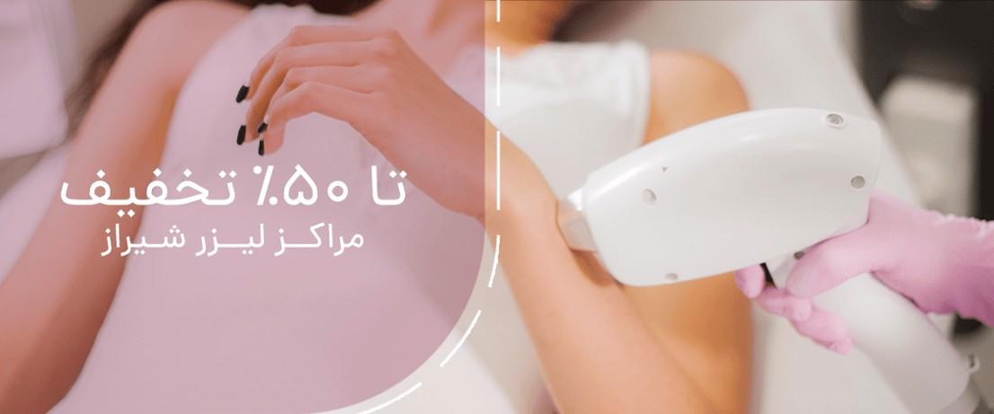 تا 50% تخفیف مراکز لیزر شیراز