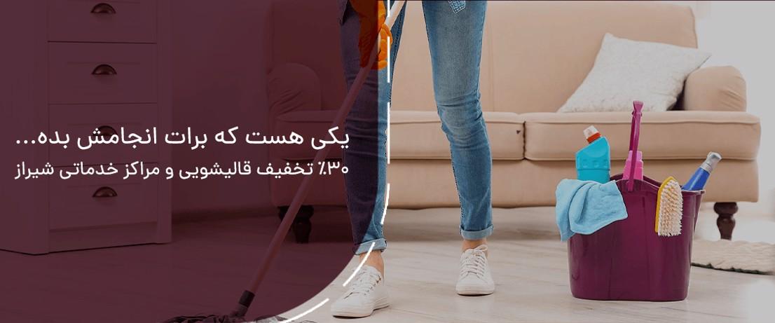 تا 30% تخفیف قالیشویی و مراکز خدماتی شیراز