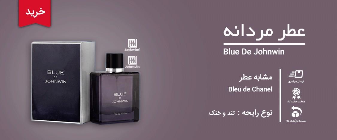 Blue De Johnwin جانوین