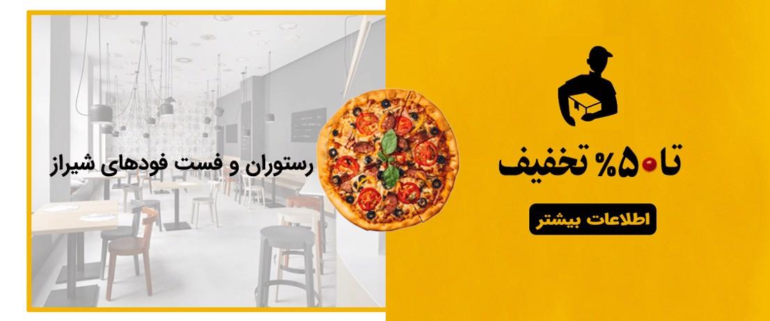 تا 50% تخفیف رستوران و فست فودهای شیراز