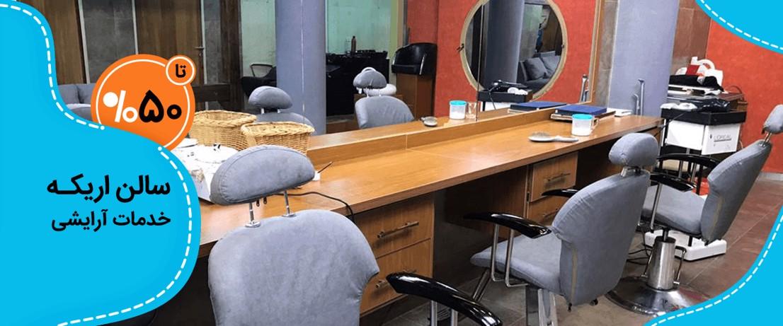 حرفه ای ترین خدمات آرایشی در سالن زیبایی اریکه