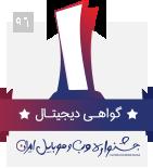 افتخارات در جشنواره وب و موبایل ایران سال 96